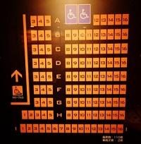 映画館の座席表