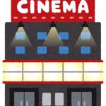 映画館は何分前から入れる?チケットは何分前まで買えるの?