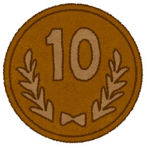 10円玉をピカピカにする方法!綺麗になる理由知ってる?